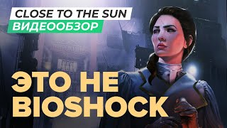 Скачать Обзор игры Close To The Sun