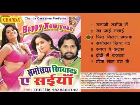 Samoswa Khiya D Ae Saiya || समोसवा खियादा ए सईयां || Samar Singh || Bhojpuri Hot Songs