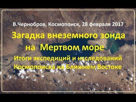 Вадим Чернобров. Загадка внеземного зонда на Мертвом море. Часть 1.
