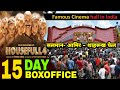 Housefull 4 15 Day Boxoffice Collection | Housefull 4 collection, Akshay Kumar Record
