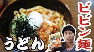 韓国ビビン麺風でうどん作ったら爆旨だった