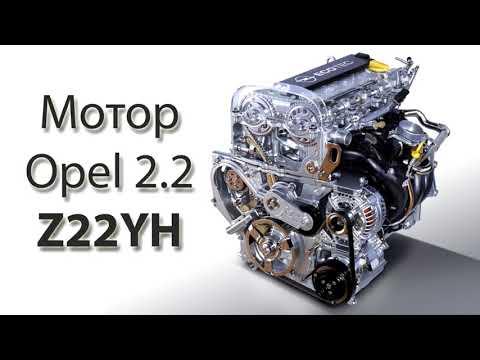 Обзор мотора Opel 2.2 Z22YH
