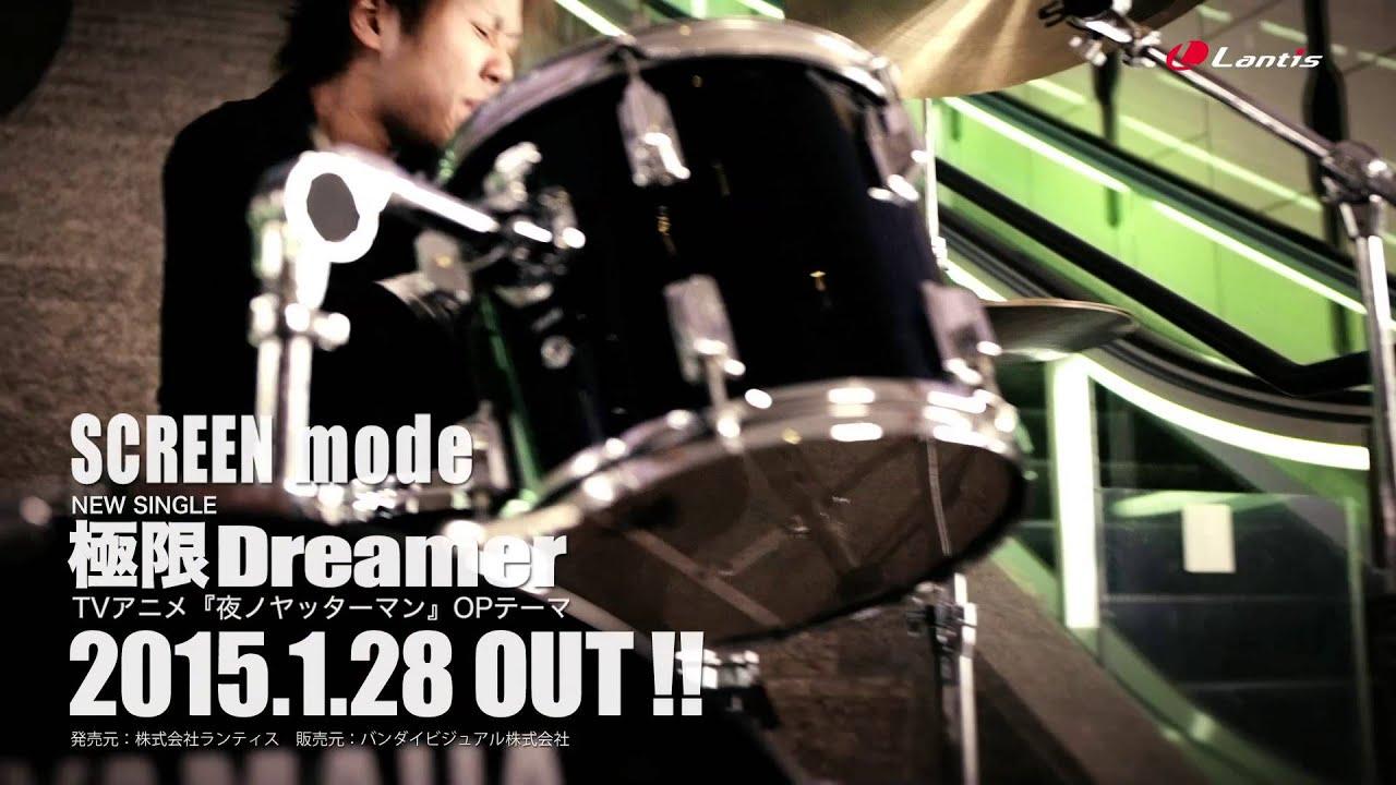 【SCREEN mode】TVアニメ『夜ノヤッターマン』OPテーマ「極限Dreamer」MV Short Ver.