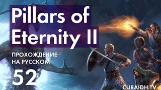Прохождение Pillars of Eternity II Deadfire - 052 - Плодотворный Союз и Пёстрые Маски Квест Алота