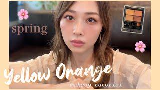 春🌸大人っぽいイエローオレンジメイク💛🧡&beの新作パレット激かわ!!【ノーファンデ】/Yellow Orange Makeup Tutorial!/yurika