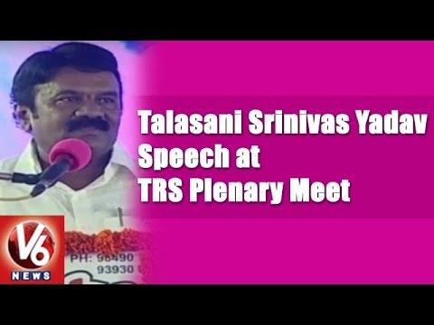 Minister Talasani Srinivas Yadav Speech at TRS Plenary Meet | Khammam | V6 News