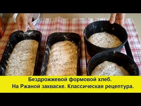 Домашний Бездрожевой Хлеб