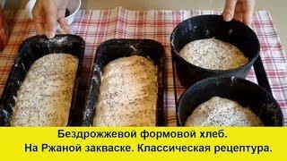 Домашний Бездрожевой Хлеб на Закваске