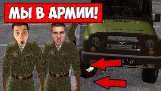 ПАХА И МАКС ПРИНЯЛИ ПРИСЯГУ В АРМИИ! - RP BOX #17
