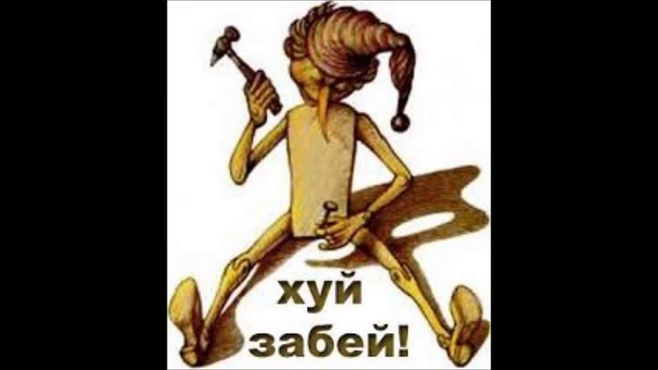 huy-zabey-teksti