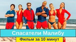 Спасатели Малибу - фильм за 10 минут