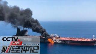 《央视财经评论》 20190614 油轮遇袭 油价不淡定了?| CCTV财经