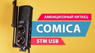 Comica STM USB: Тест и обзор конденсаторного USB микрофона