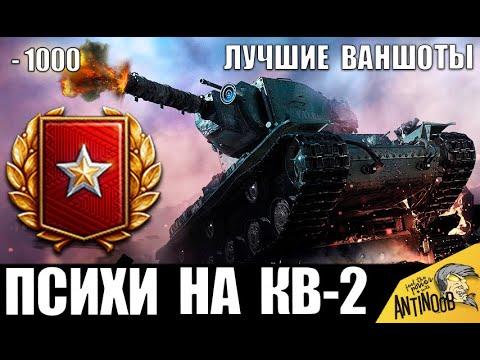 ОГО! ЛУЧШИЕ ВАНШОТЫ КВ-2 WoT! ПСИХИ НА ФУГАСАХ ЛОМАЮТ ИГРУ World of Tanks!
