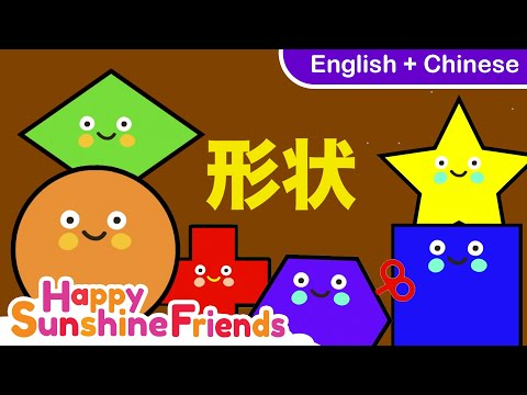 English & Chinese Children Shape Song