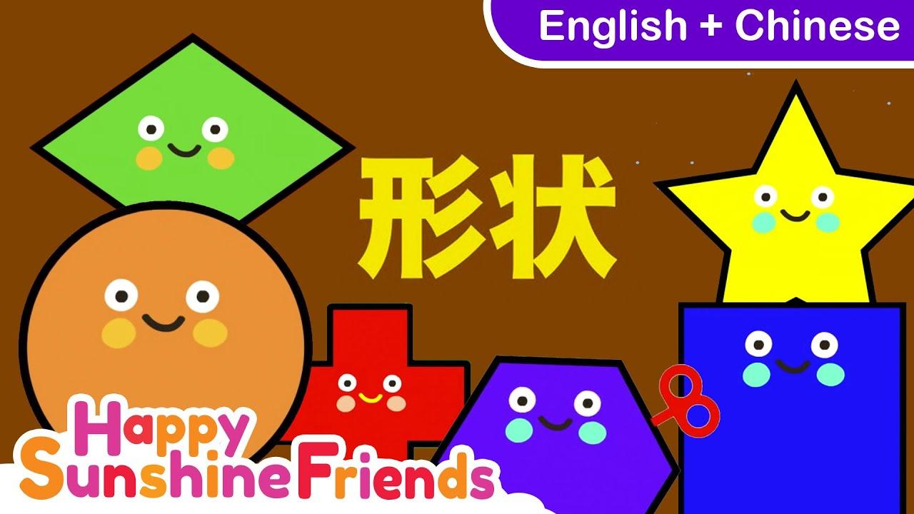 Shape Song | 形狀兒歌 | English + 中文 - YouTube