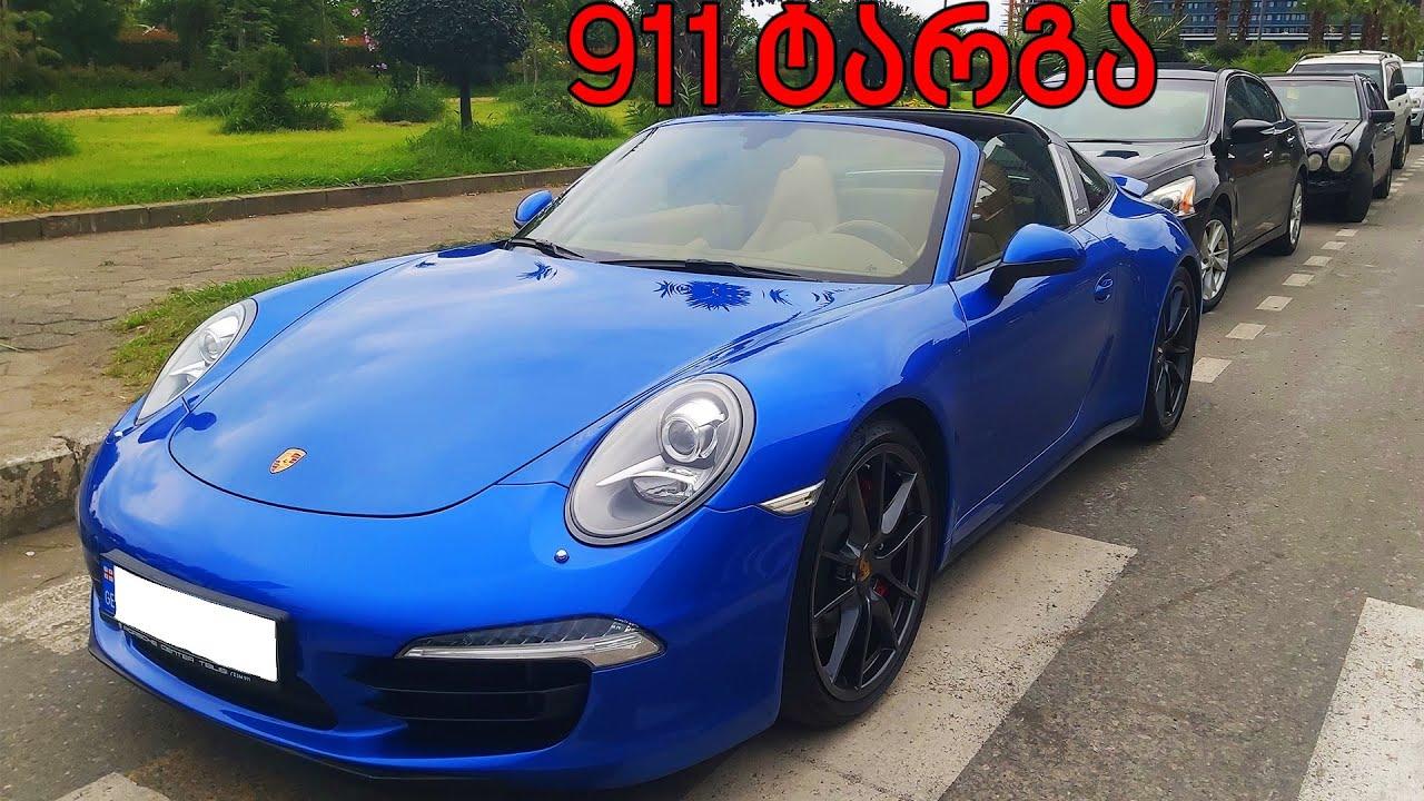 ტესტ დრაივი – Porsche 911 Targa 4 S | პირველად საქართველოში!