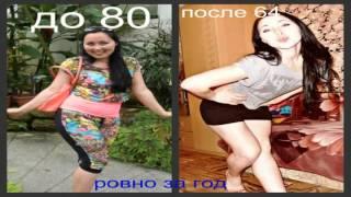 Самое эффективное похудение отзывы | Корень для похудения