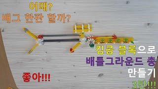 킹콩블럭 배틀그라운드 총 만들기 3탄!!!(Knex Let's Make a Gun of Battleg…