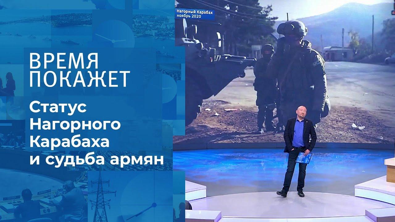 Карабахский мир. Время покажет. Фрагмент выпуска от 20.11.2020