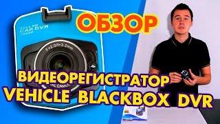 #ВІДЕОРЕЄСТРАТОР VEHICLE BLACKBOX DVR FULL HD 1080P