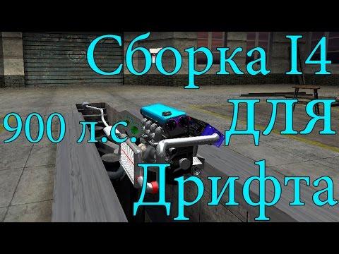 Сборка двигателя I4 для дрифта TT [SLRR #10]
