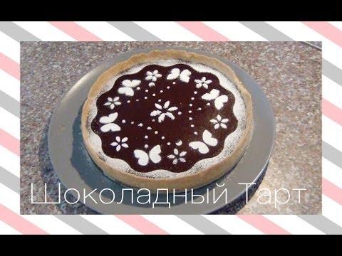 Рецепт Шоколадный Тарт  VictoriaPortfolio без регистрации и смс