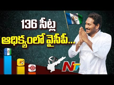 YCP Leading in 136 Seats | YCP -136 TDP -30,Janasena-01 | NTV LIVE