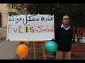 #التحرير   خريج هندسة يبيع سلطة فواكه/