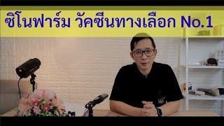 Covid EP19 ซิโนฟาร์ม วัคซีนทางเลือกอันดับ 1 จุดเปลี่ยนประเทศไทย คู่ชิง ไฟเซอร์