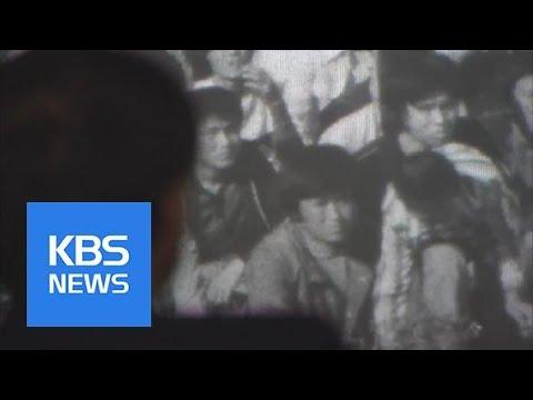 Uprising Footage / KBS뉴스(News)