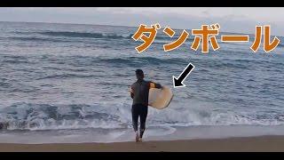 300円で作ったボードでサーフィンに挑戦!