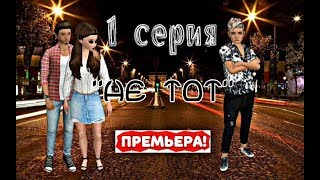"Avakin Life : Сериал - ""Не тот"" 1 серия"
