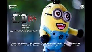 DD108 Shortfilm 4K | 2Rs Channel
