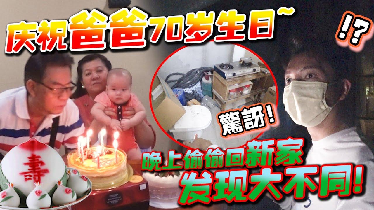 庆祝爸爸70岁生日,晚上偷偷回新家发现大不同了!【Daily Vlog】