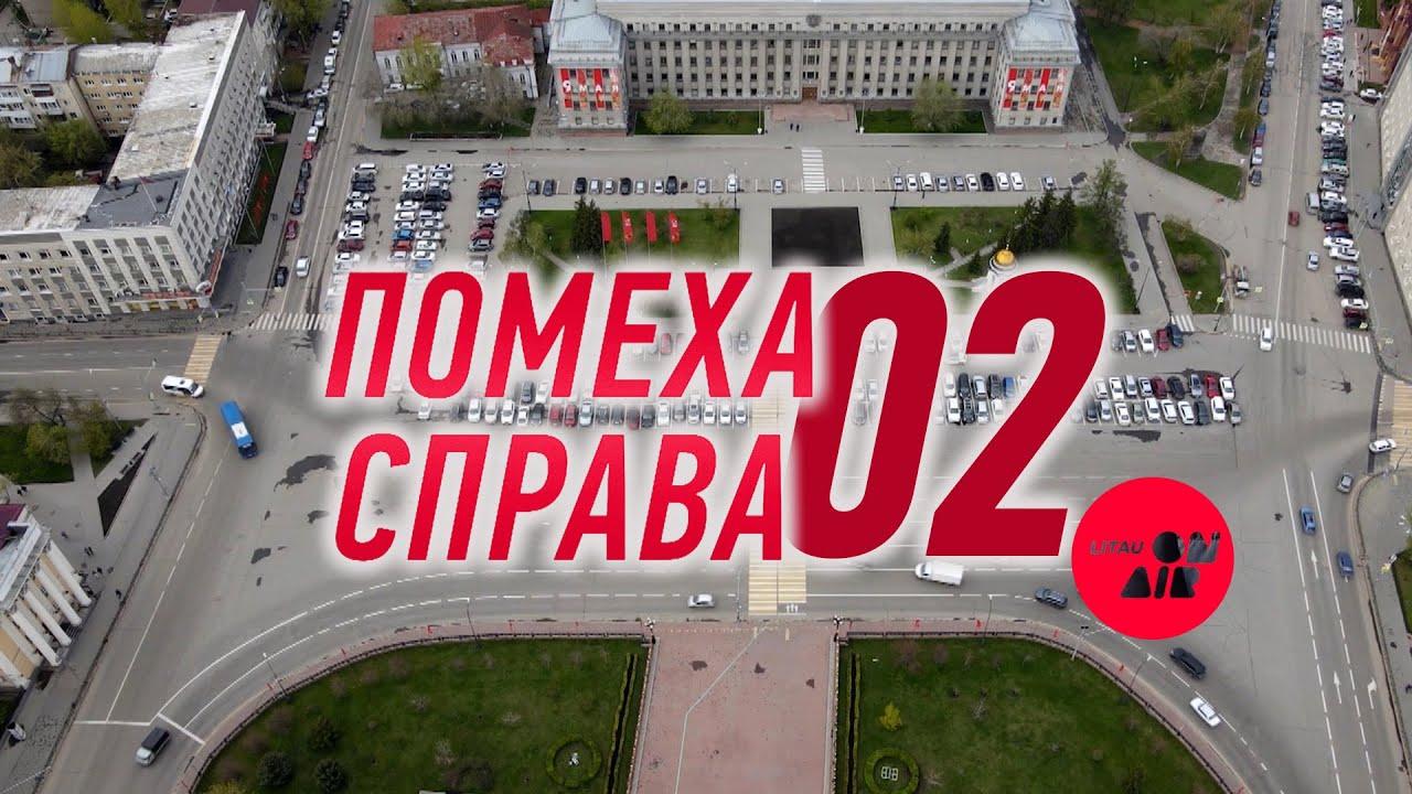ПОМЕХА СПРАВА 02 Площадь графа Сперанского (Сквер Кирова)