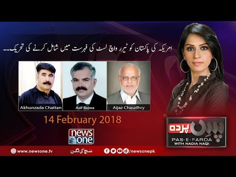 Pase Parda - 14-February-2018 - News One