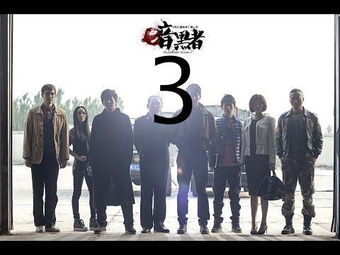 《暗黑者》第3集(郭京飞、李倩、甘露领衔主演)