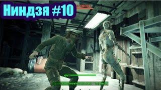 Ниндзя 10. Коммутатор Fallout 4