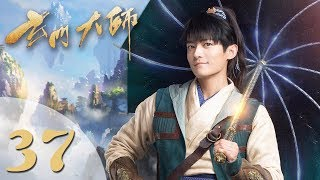 Gambar cover 【玄门大师】(ENG SUB) The Taoism Grandmaster 37 热血少年团闯阵救世(主演:佟梦实、王秀竹、裴子添)