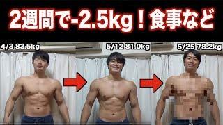 2週間の減量で-2.5kg!食事紹介と腕回り計測