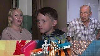 Мужское / Женское - Дальний свет. Выпуск от 30.08.2018