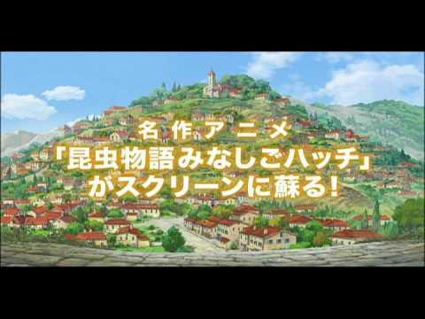 映画『昆虫物語みつばちハッチ ~勇気のメロディ~』特報