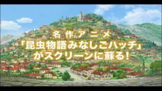 1970年より放送された人気テレビアニメ「昆虫物語みなしごハッチ」のオ...