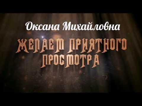 Слова благодарности Нашему директору Тыркич Оксане Михайловне💌. Приятного просмотра!