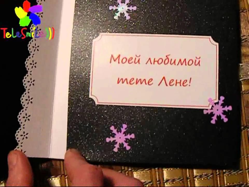 Красивая открытка своими руками любимой тете, поздравление днем рождения