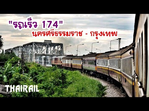 Thai Railway: Rapid Train No.174 from Nakhon Si Thammarat to Bangkok