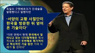 한국문명, 세계최고의 금속활자 인쇄술과 기록문화ㅣ미국 …