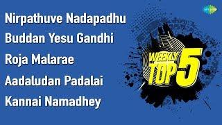 Weekly Top 5 | Kannai Nambathey | Buddan Yesu | Roja Malarae | Aadaludan Padalai | Nirpathuve
