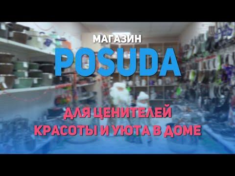 Магазин «Посуда». Красноуфимск, ул. Куйбышева, 17